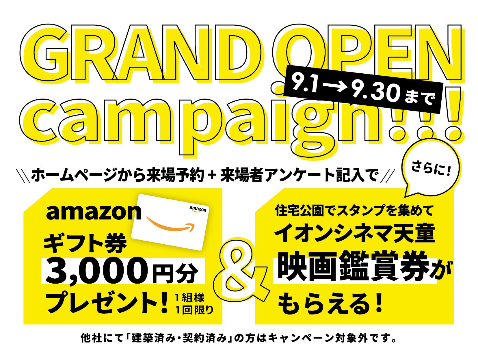 グランドオープンキャンペーン!